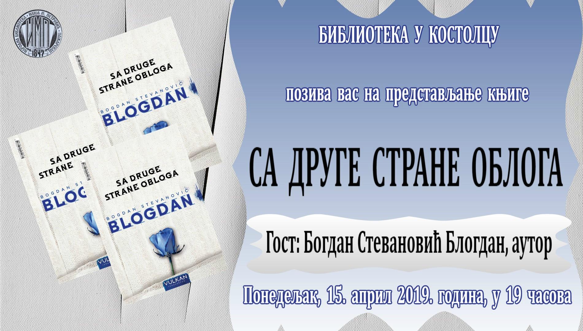 Блогдан у Библиотеци у Костолцу