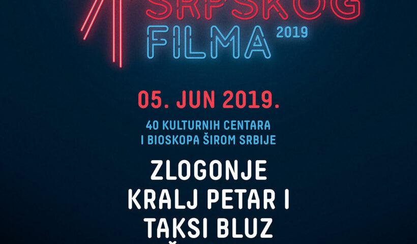 Požarevac deo manifestacije Filmskog centra Srbije