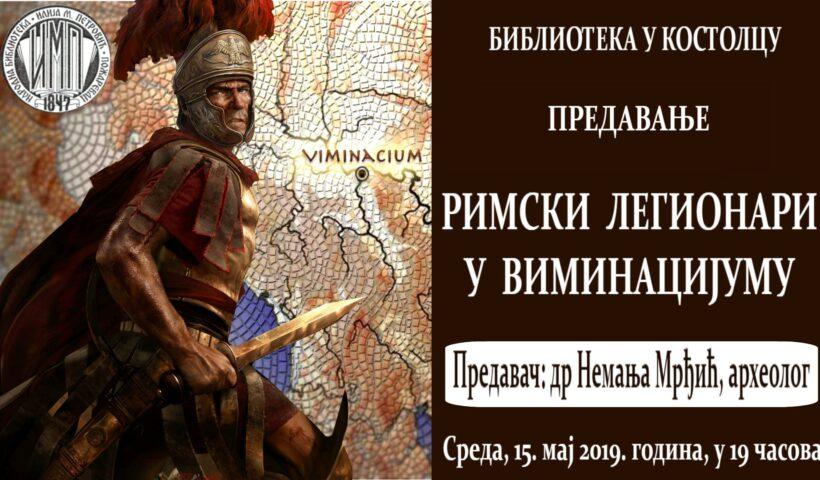 Rimski legionari u Viminacijumu
